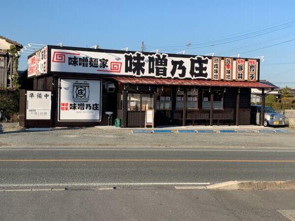 味噌ラーメン専門店「味噌麺屋 味噌乃庄」が柳川市に2月16日オープン予定
