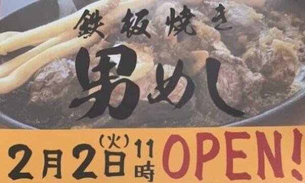 「鉄板焼き 男めし」が2月2日に筑後市下北島にオープンするみたい