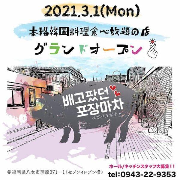 「ペゴパヨポチャ」八女に韓国料理食べ放題の店が3月1日オープン!