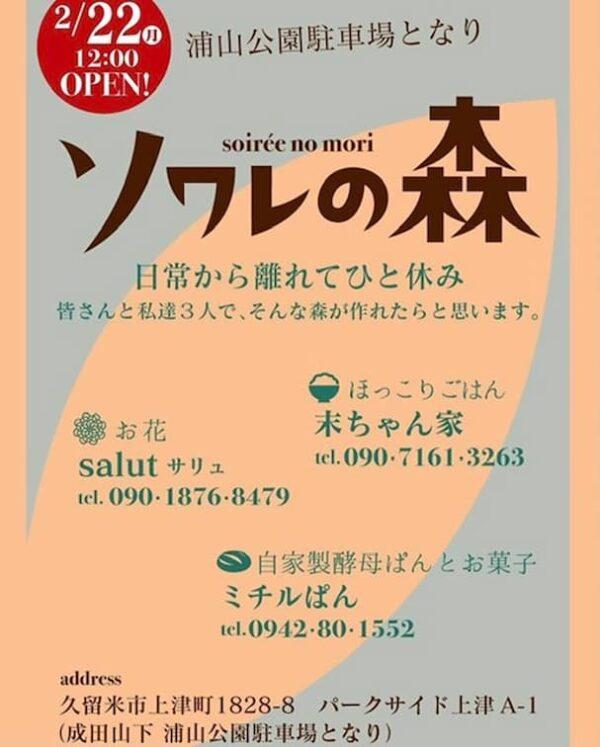 """久留米に「ソワレの森」っていう""""お花・ごはん・パン""""の3店舗合同のお店がオープンしてる"""