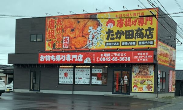 唐揚げ専門店「たか田商店 八女インター店」が3月26日にオープンするみたい