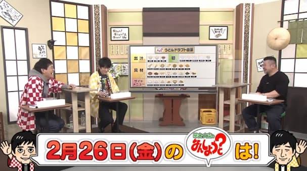【今夜放送】柳川の立花うどんが登場!「華丸・大吉のなんしようと?」