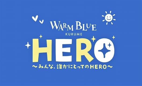「WARM BLUE KURUME 2021」ブルーのライトアップと一夜だけのブルーの花火