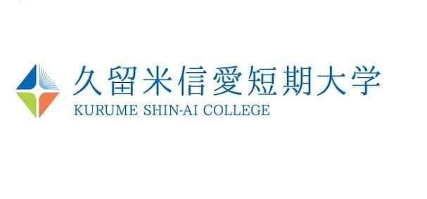 久留米信愛短期大学が2023年3月をもって閉校へ