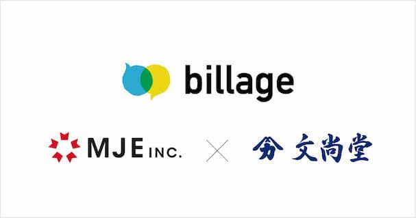 久留米初出店!シェアオフィス「billage KURUME」2021年4月オープン!