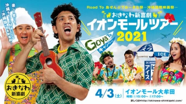 イオンモールツアー2021 ~Go ya To キャンペーン~