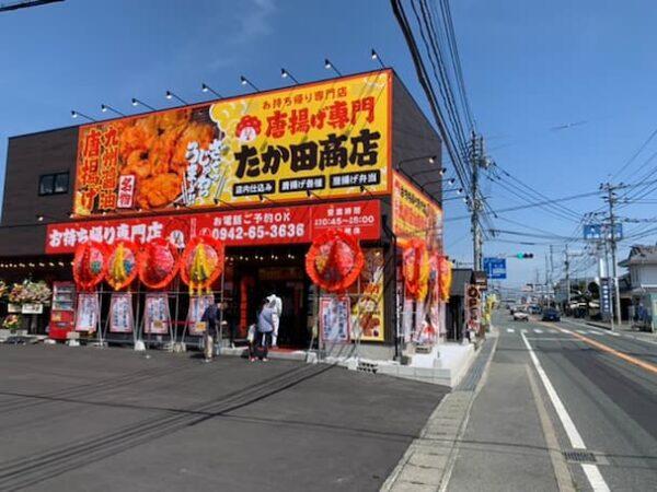 たか田商店 八女インター店