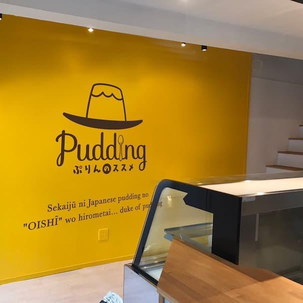 「ぷりんのススメ」っていうスイーツカフェが久留米市城南町にオープンするみたい