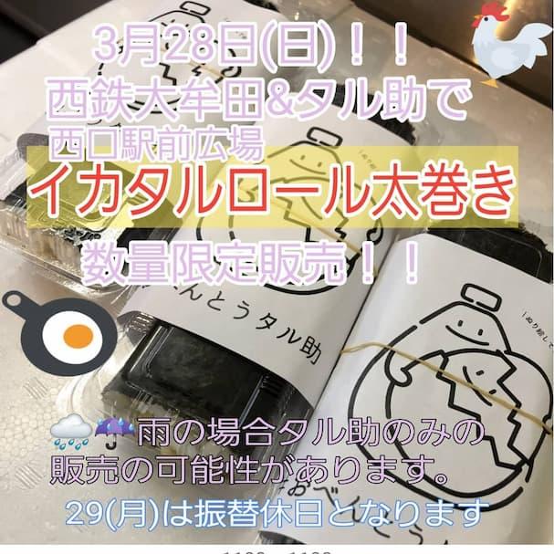 大牟田「タル助」がイカ弁そのまま『イカタルロール太巻き』を3月28日限定販売!予約受付中!