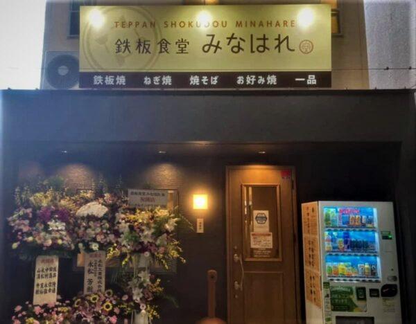 「鉄板食堂みなはれ」って鉄板焼き屋さんが6月22日オープンするみたい!久留米市東町