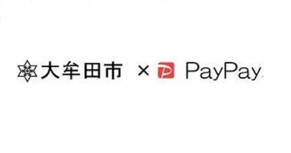 大牟田でとってもお得に食事!買い物!PayPay20%還元キャンペーン開催