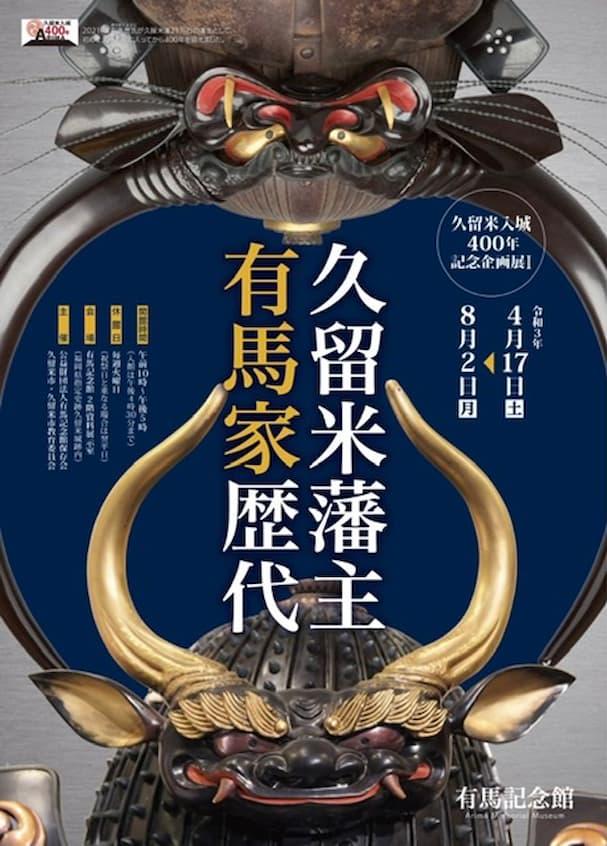 企画展「久留米藩主 有馬家歴代」 バラエティに富む歴代藩主ゆかりの作品や資料を公開