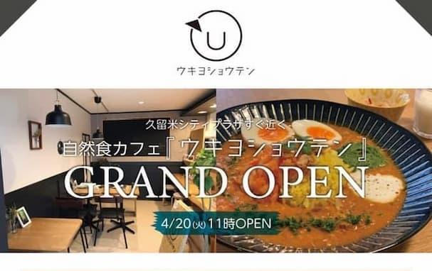 自然食カフェ「ウキヨショウテン」が久留米シティプラザすぐ近くに4月20日オープン