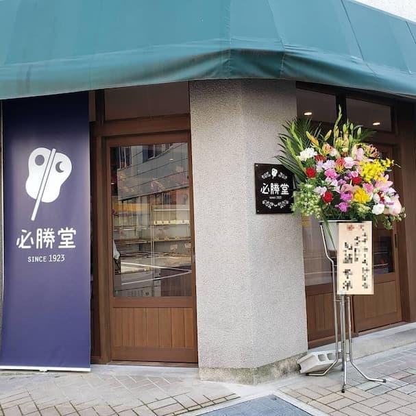 久留米の老舗パン屋さん「必勝堂」がリニューアルオープンしてる!