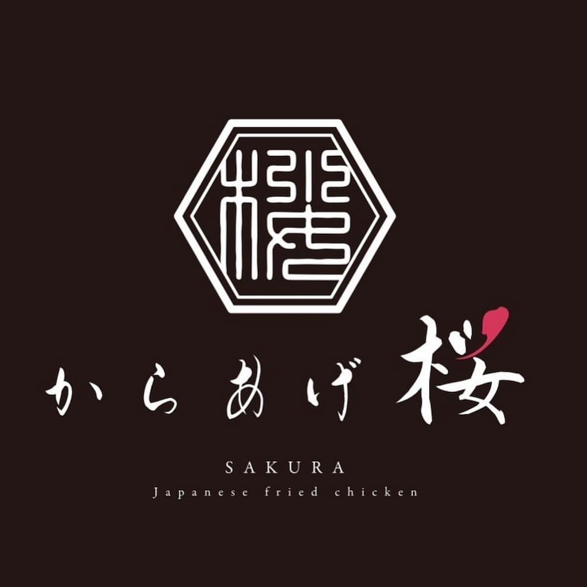 「からあげ桜」って店がサンリブ久留米に出来るみたい!6月1日にオープン予定