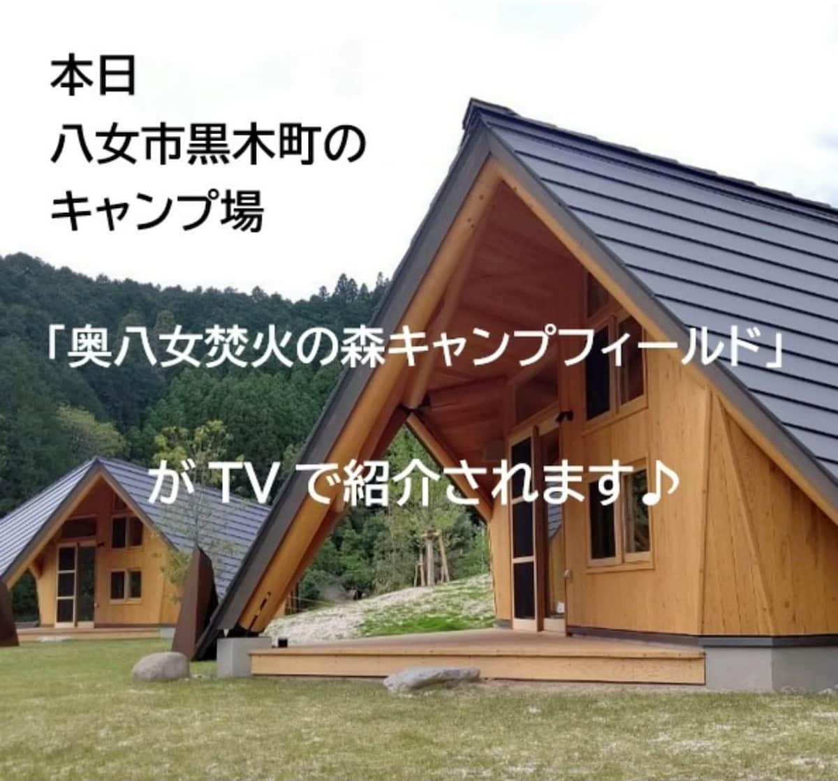 【5/14放送】奥八女焚火の森キャンプフィールドが登場「タダイマ!」