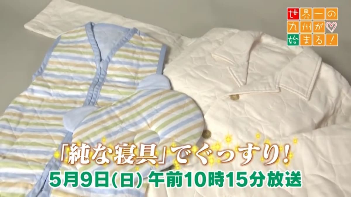 """【5/9放送】""""赤ちゃんが舐めても安心""""うきは市の会社が手掛ける寝具「世界一の九州が始まる!」"""