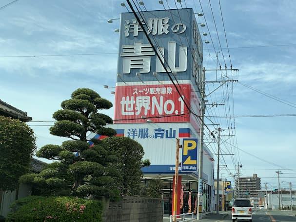 「洋服の青山 筑後店」が5月9日(日)をもって閉店するみたい