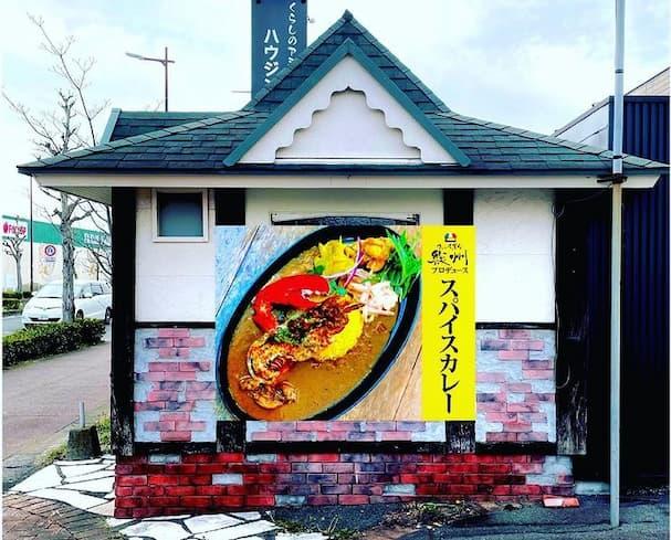 「スパイスカレー本舗 高山堂」っていう店が久留米市上津にできるみたい!7月16日オープン
