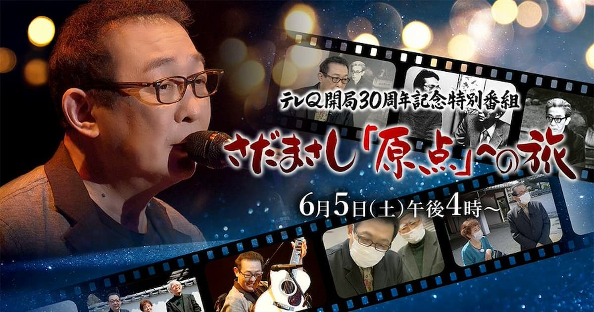 【6月5日放送】八女で開催された「さだまさしコンサート」がテレビ放映されるんだって!
