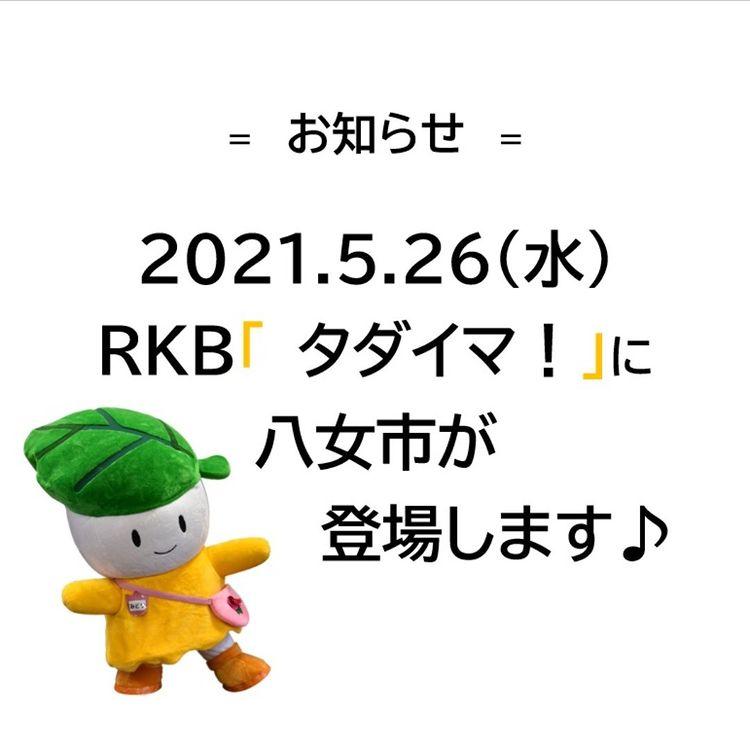【本日放送】八女市が登場 RKB「タダイマ!」