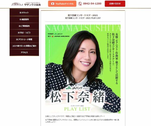 松下奈緒がサザンクス筑後でコンサートをするみたい!11月3日(水)