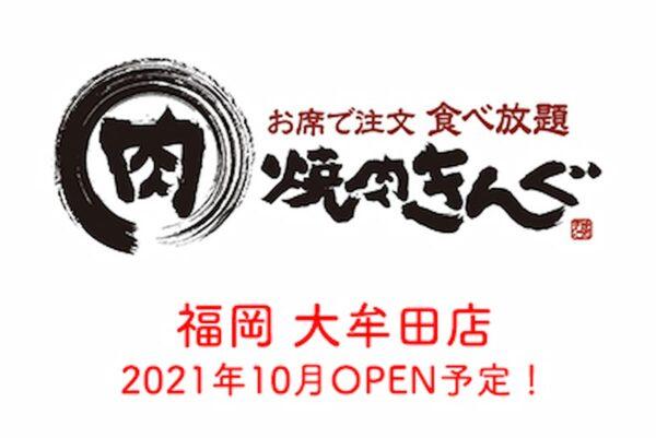 「焼肉きんぐ 大牟田店」が10月中旬ごろオープンするみたい