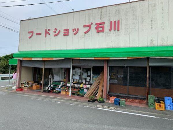 森鮮魚店(フードショップ石川)の刺身は見た目ちょっとアレだけどコスパ最強(大木町)