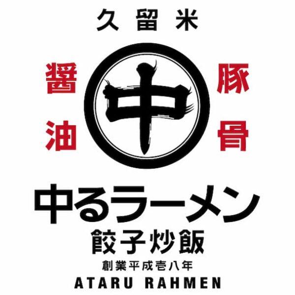 「中るラーメン 八女店」が8月ごろオープンするみたい。らーめん義麺があったところ
