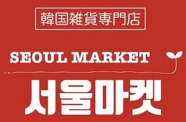 「ソウルマーケット」って韓国雑貨専門店が大牟田イオンにオープンするみたい。7月30日