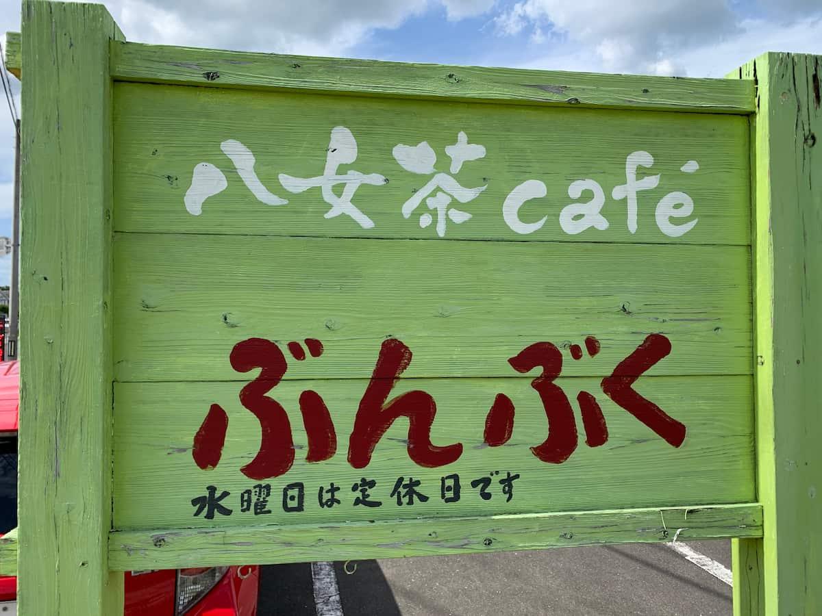 八女茶カフェぶんぶくのお茶と甘味のセット(550円or660円税込)は安すぎじゃないか!(八女市)