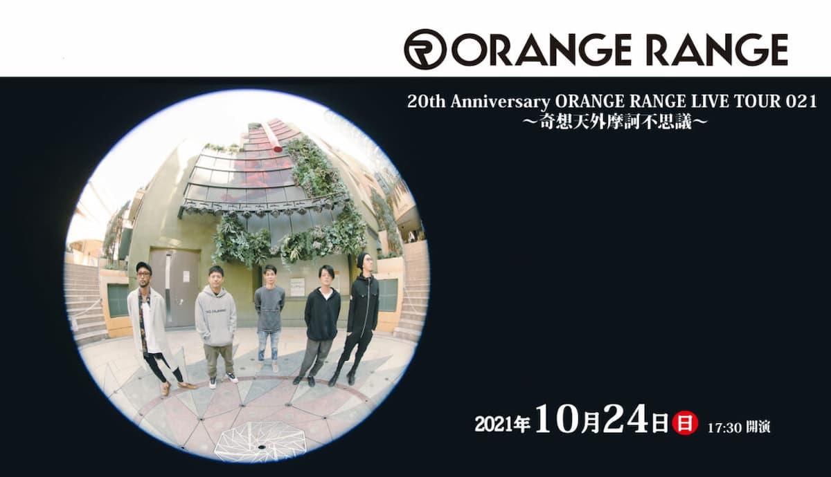 ORANGE RANGE(オレンジレンジ)が八女に来るげな。10月24日におりなす八女でライブ開催!