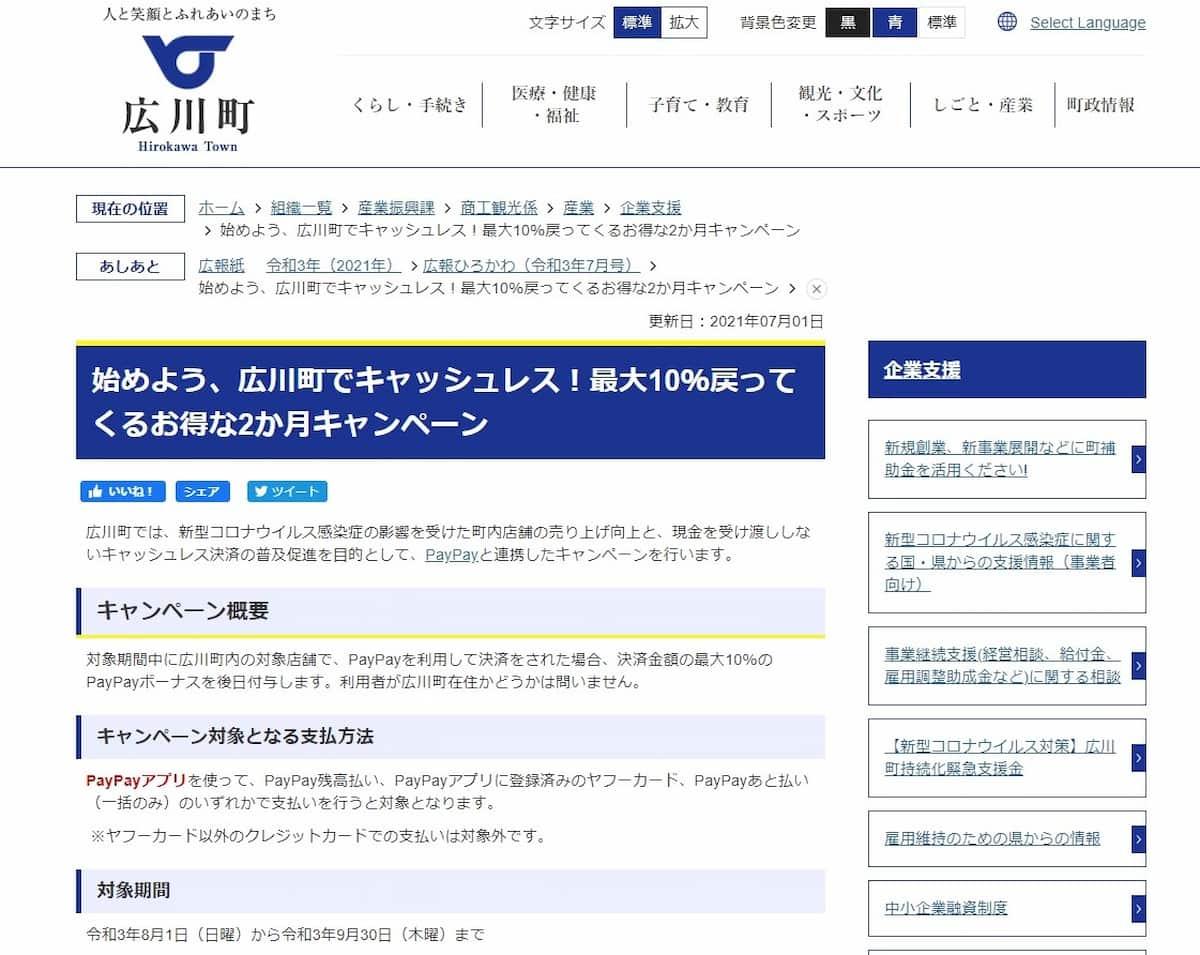 広川町でお得に食事や買い物ができる「PayPay10%還元キャンペーン」が8月から2ヵ月間開催されるみたい