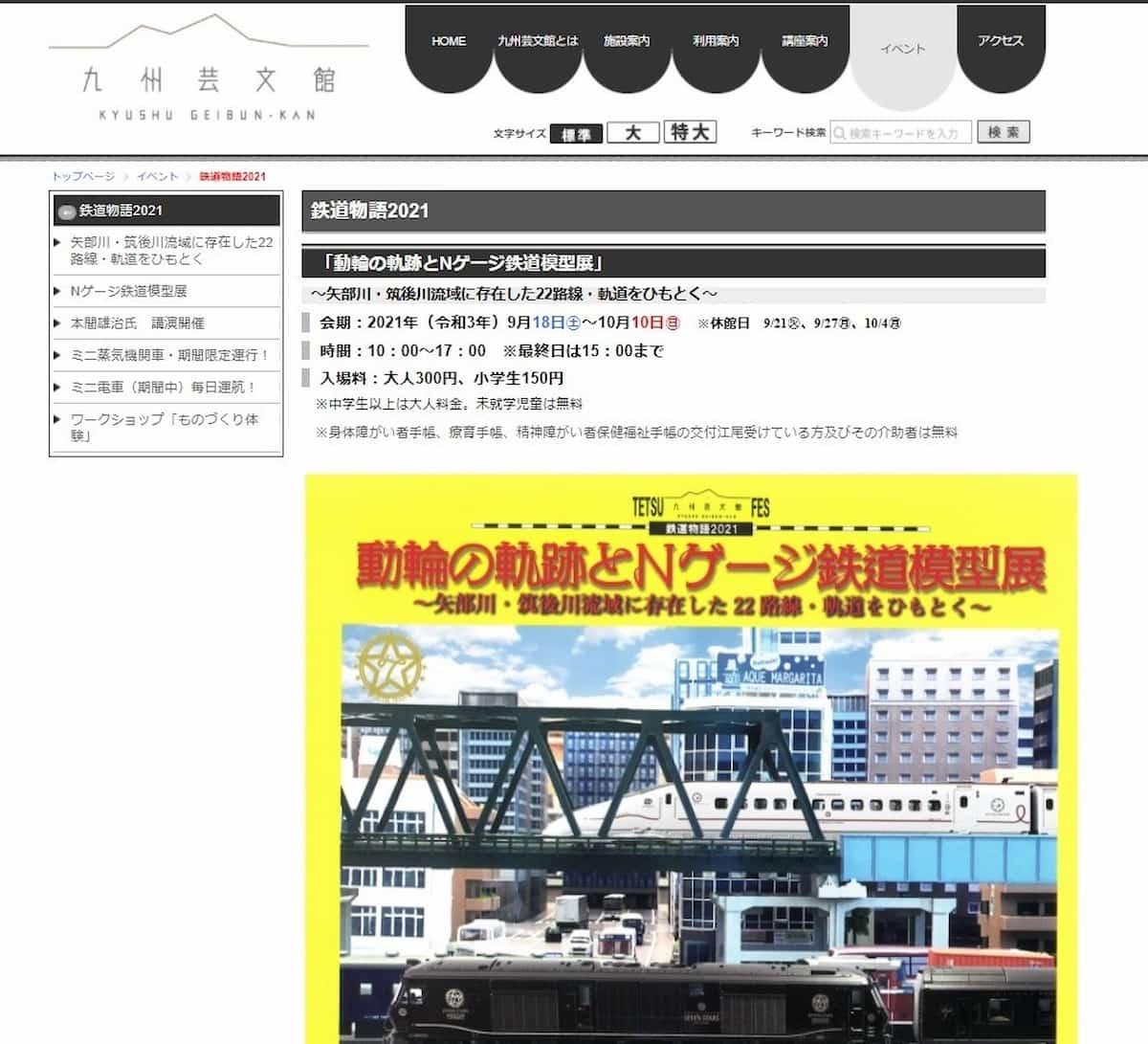 【中止】鉄道物語2021 動輪の軌跡とNゲージ鉄道模型展ってイベントが開催される。9月18日から九州芸文館(筑後市)