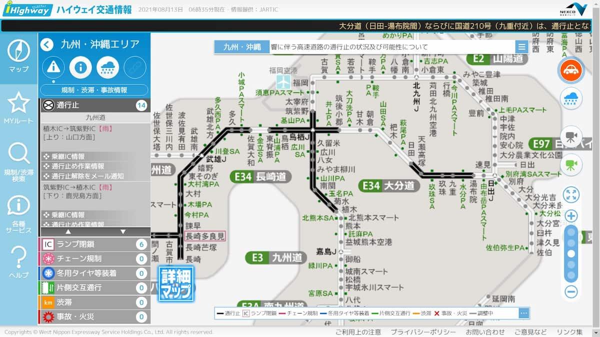 【九州自動車道】筑紫野IC~植木IC間の上下線で通行止め 大雨の影響