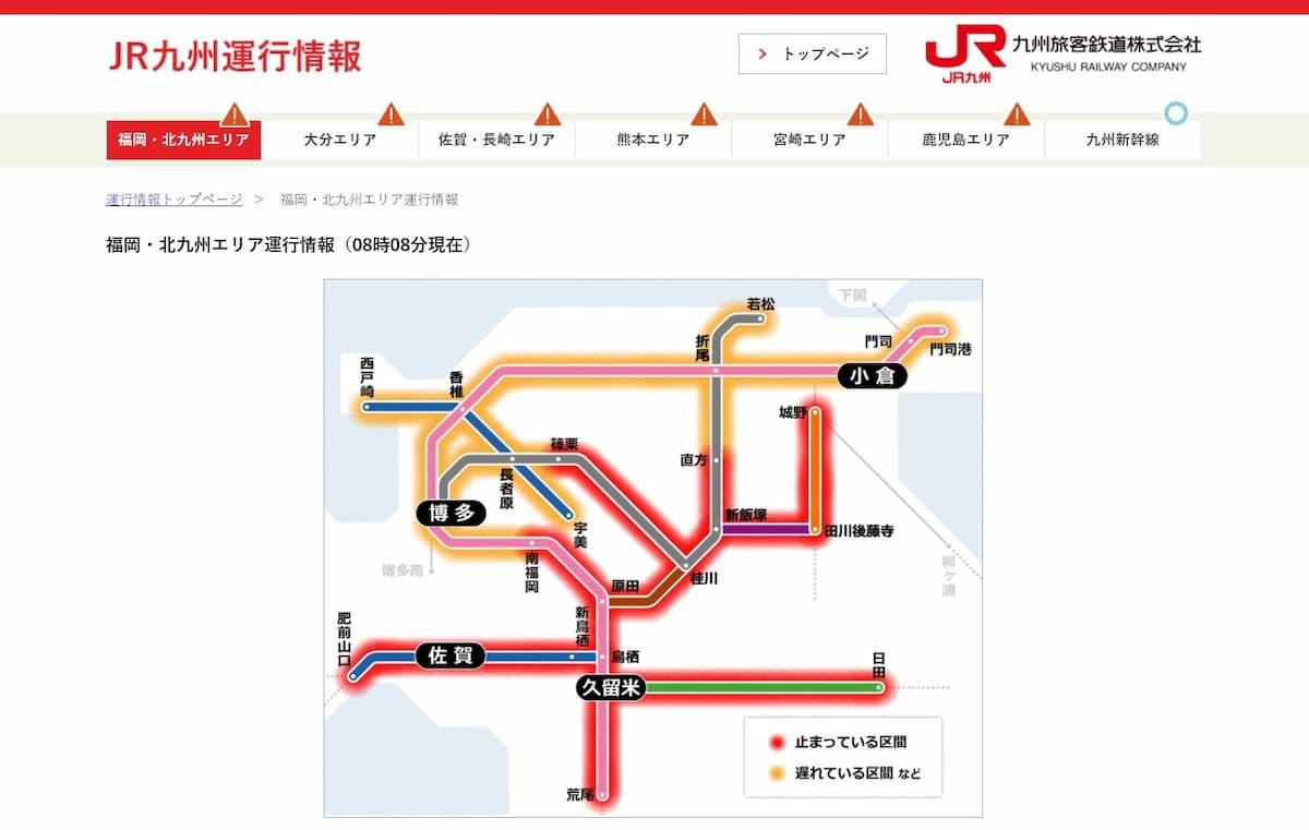 JR鹿児島本線や西鉄天神大牟田線が運転見合わせ、九州自動車道が通行止めなど交通機関乱れる