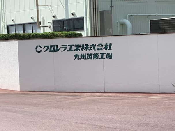 クロレラ工業 九州筑後工場