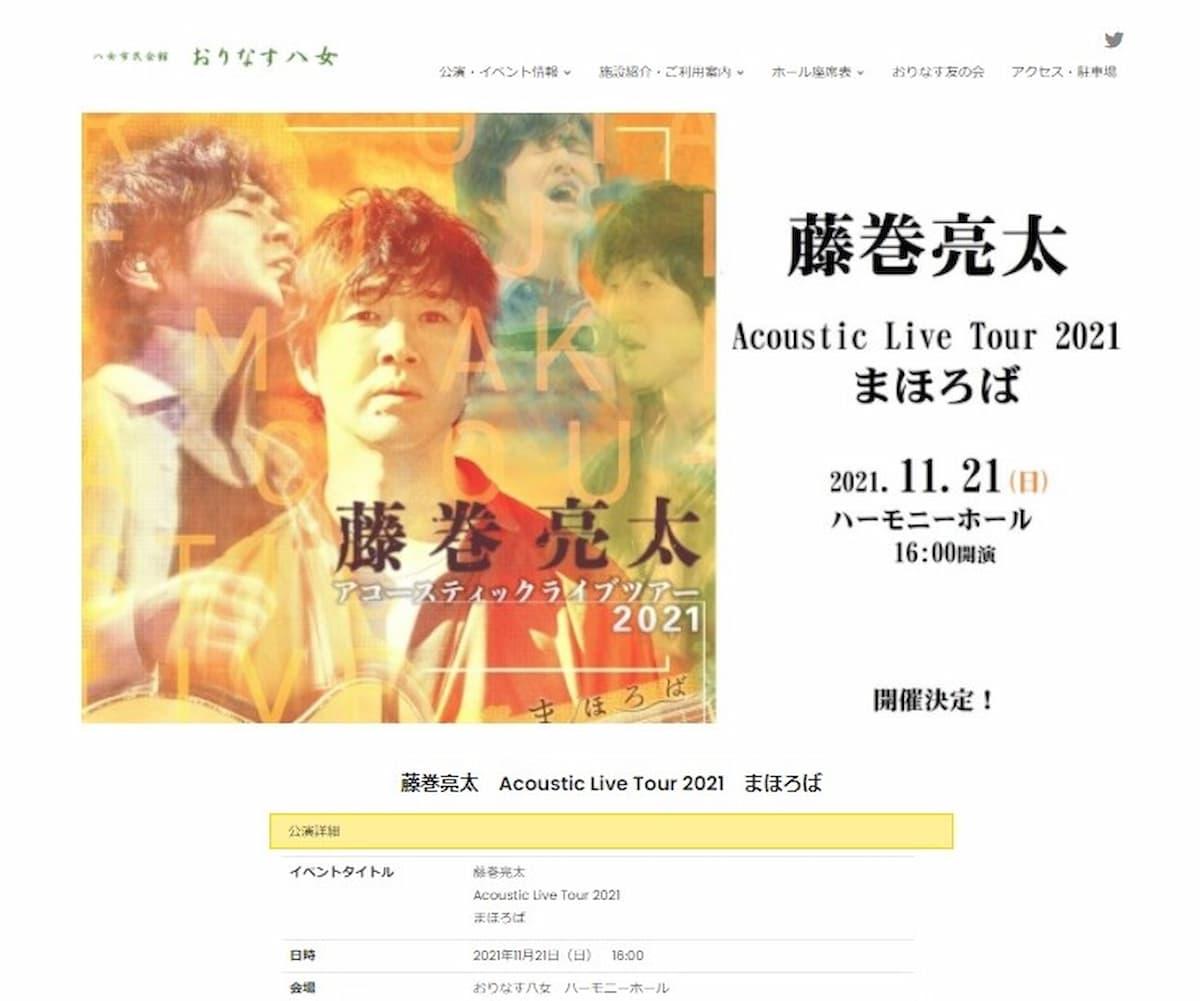 レミオロメンの「藤巻亮太」が八女に来るみたい。11月21日「Acoustic Live Tour 2021 まほろば」