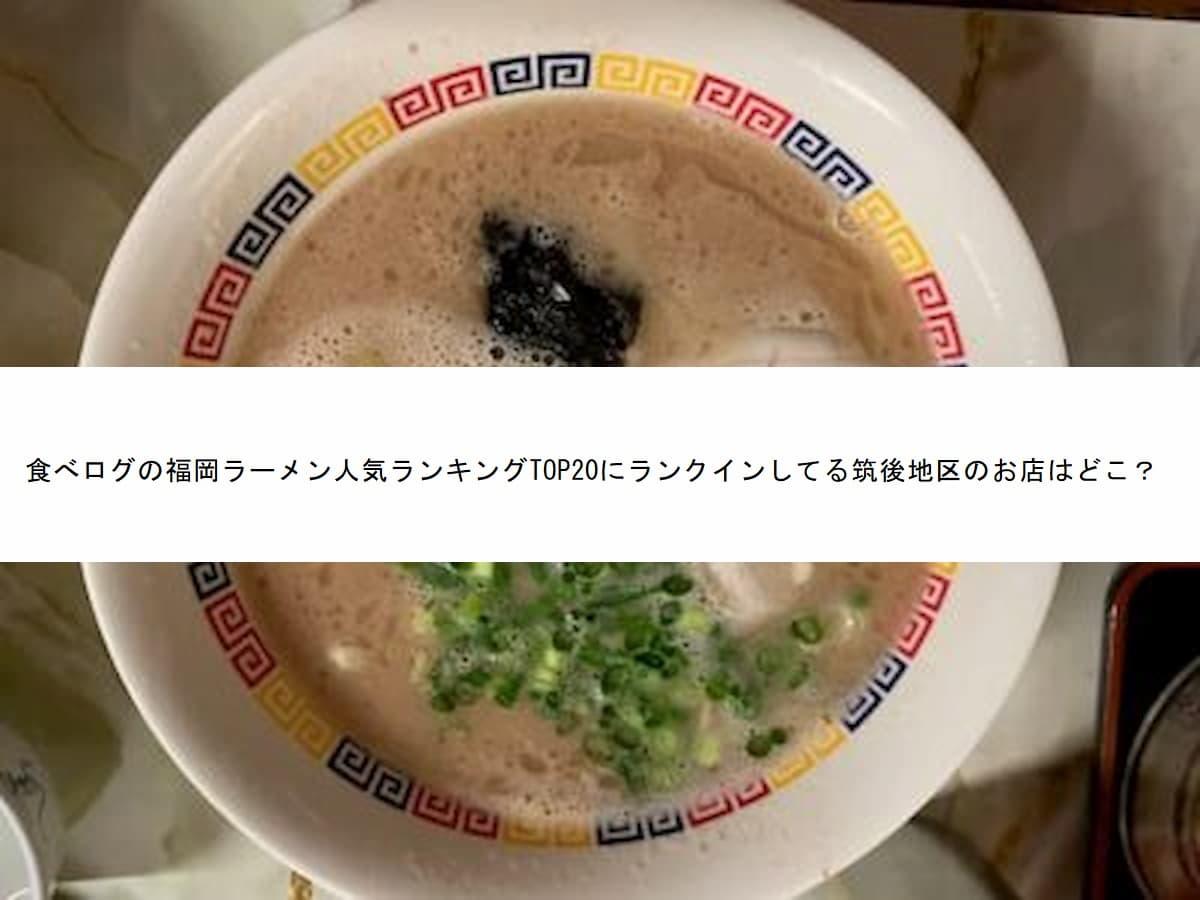 食べログの福岡ラーメン人気ランキングTOP20にランクインしてる筑後地区のお店はどこ?
