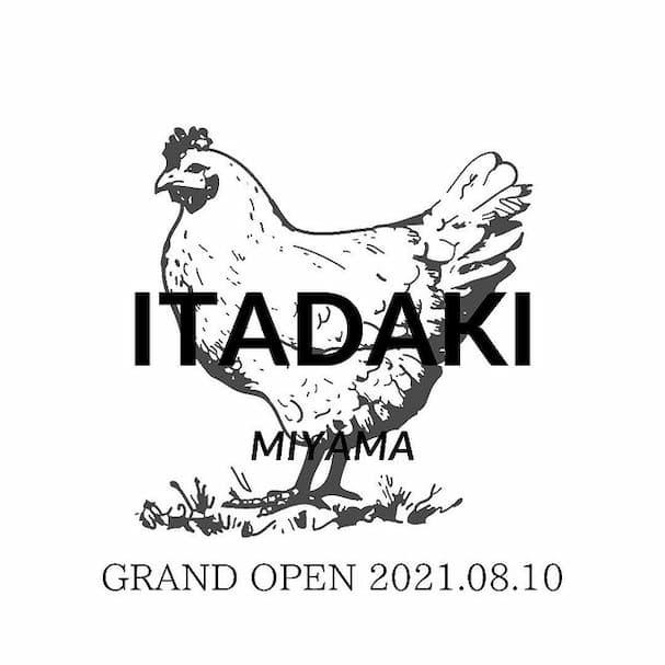 焼肉きんぐ 大牟田店が10月中旬ごろオープンするみたい