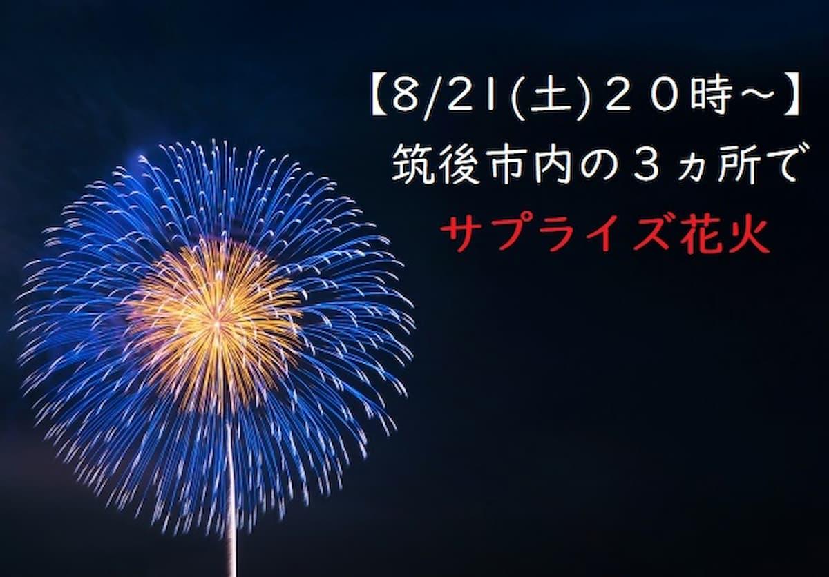 本日(8月21日)20時より5分間のサプライズ花火!筑後市内の3ヵ所同時に打ち上げ
