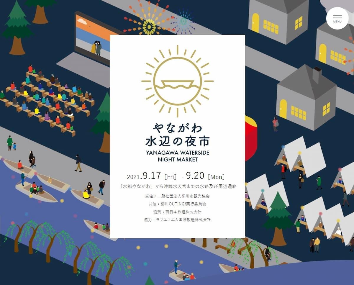 【延期】やながわ水辺の夜市って柳川の夜の魅力を楽しめるイベントが開催されるみたい。9月17日~20日