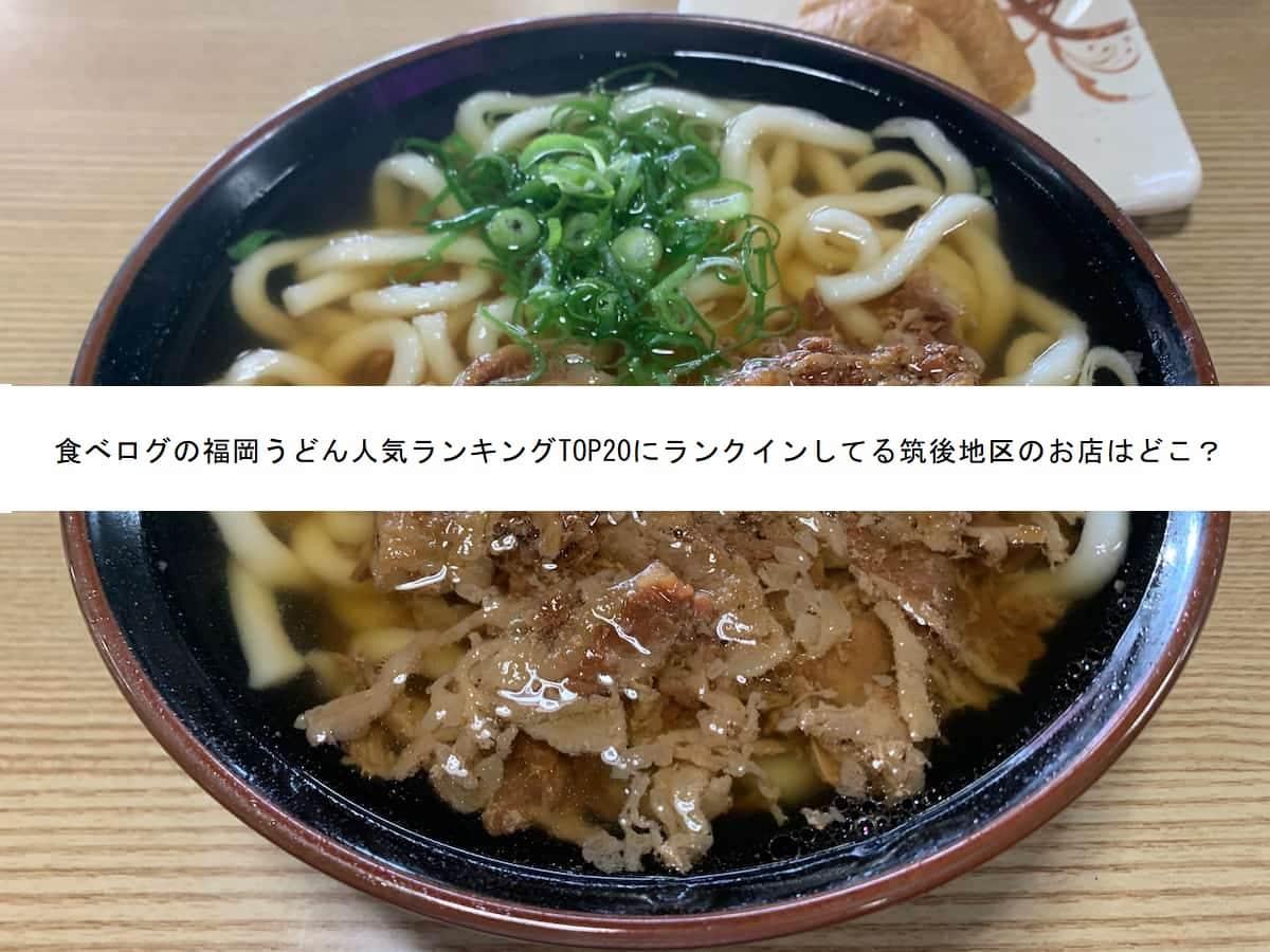 食べログの福岡うどん人気ランキングTOP20に唯一ランクインしてる筑後地区のお店はどこ?