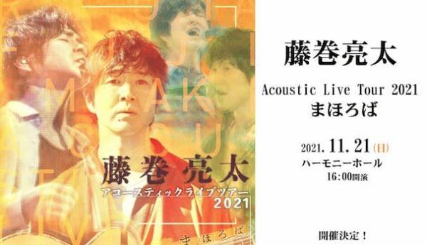 藤巻亮太 Acoustic Live Tour 2021  まほろば