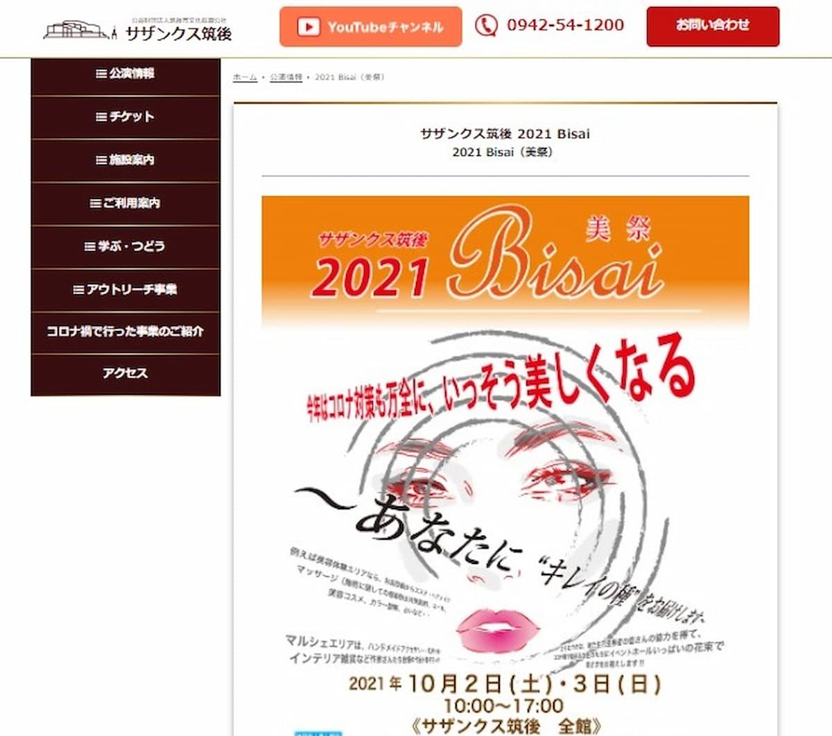"""サザンクス筑後で「2021 Bisai(美祭)」って""""美""""をテーマにしたイベントが開催されるみたい。10月2日・3日"""