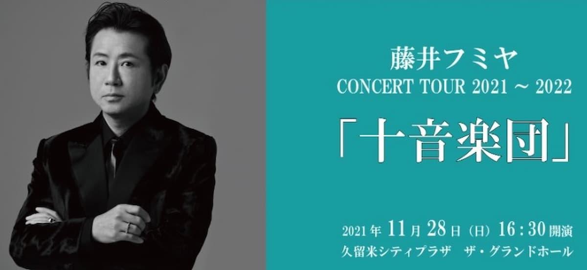 藤井フミヤが地元・久留米にやって来る「CONCERT TOUR 2021-2022 十音楽団」11月28日開催