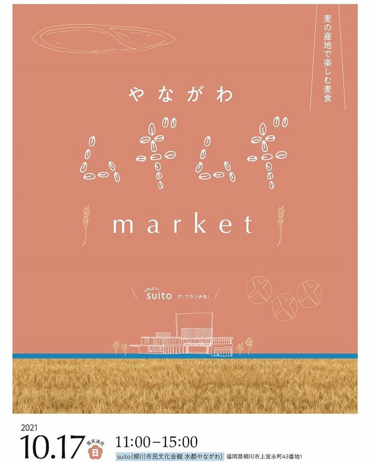 """やながわムギムギmarketって""""麦""""をテーマに素敵な食と花と雑貨と過ごせるイベントが開催される。10月17日"""