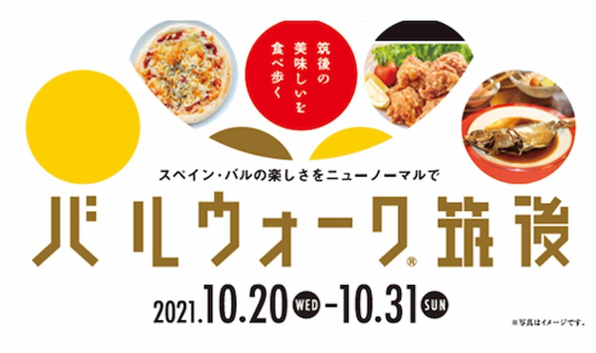 バルウォーク筑後って飲食店のお得な500円メニューを楽しめるイベントが開催される。10月20日~31日(筑後市)