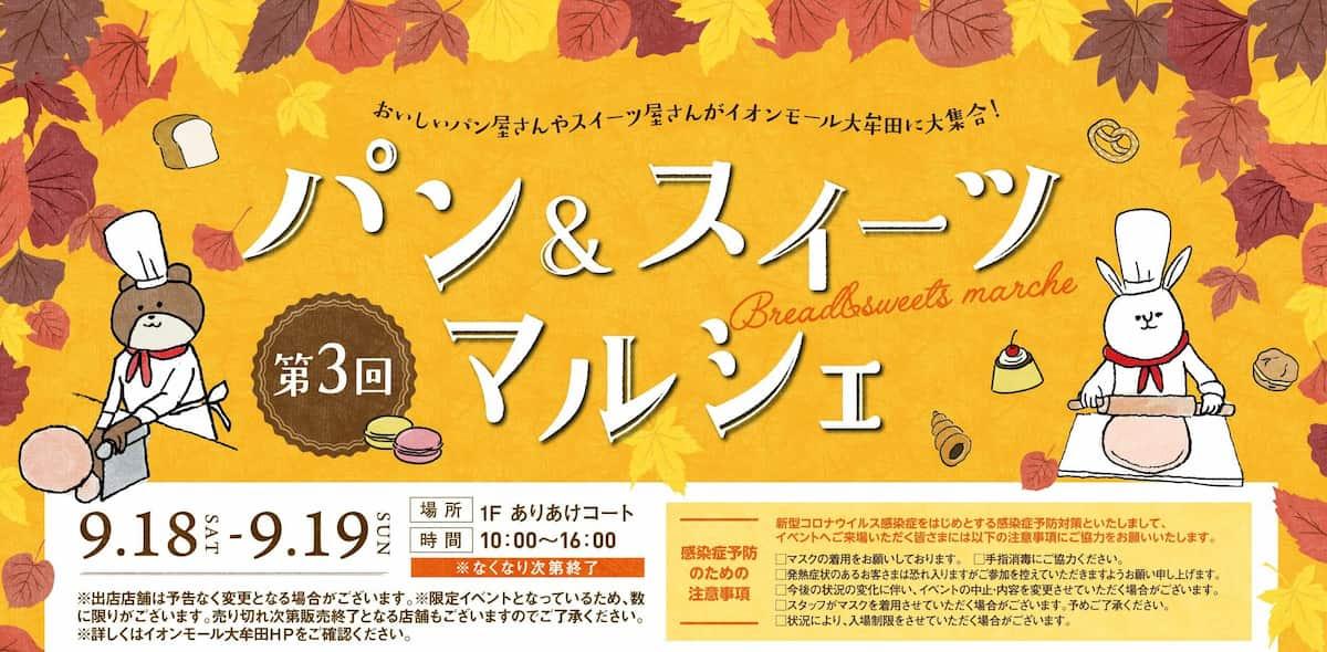 第3回パン&スイーツマルシェってイベントがイオンモール大牟田で開催されるみたい