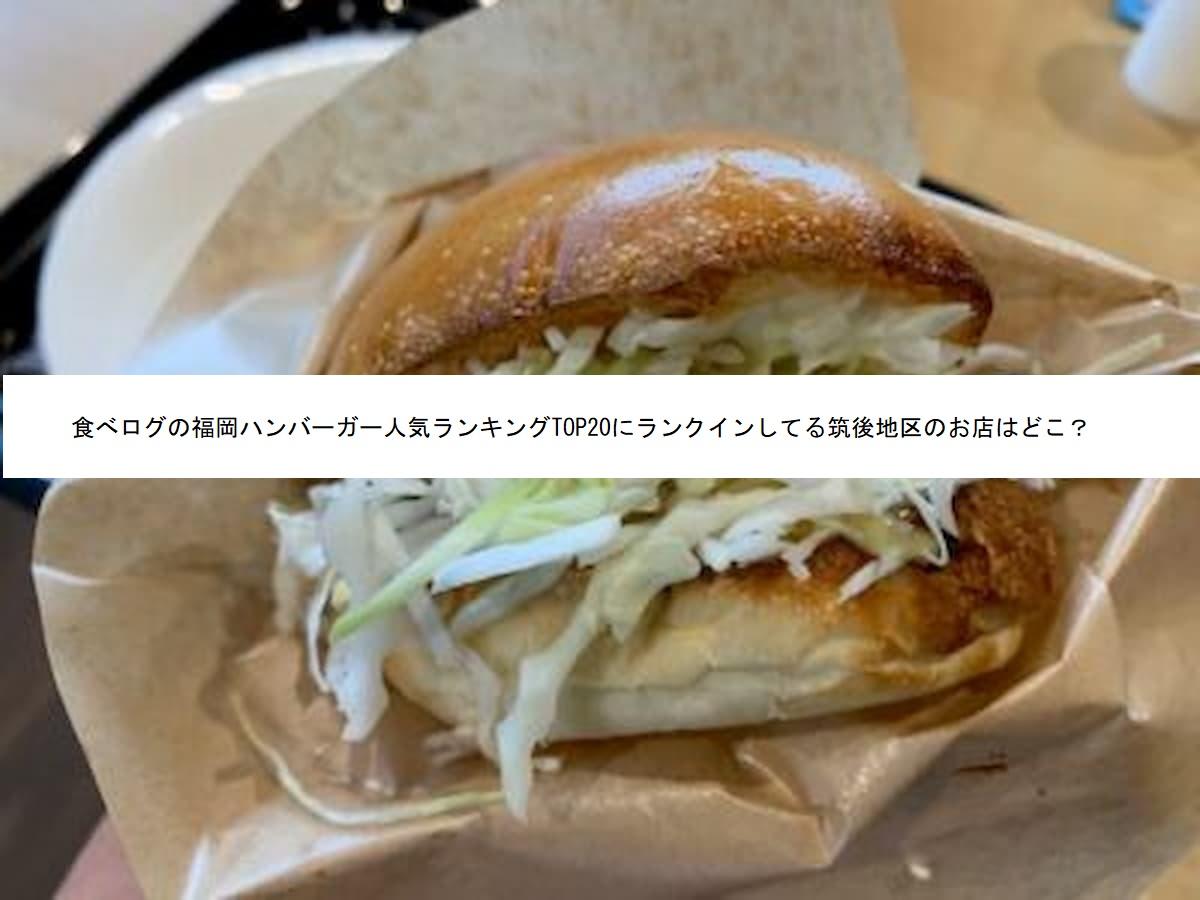 食べログの福岡ハンバーガー人気ランキングTOP20にランクインしてる筑後地区のお店はどこ?